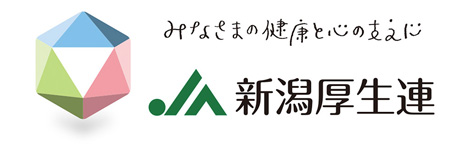 新潟県厚生農業共同組合連合会